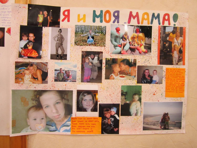 Картинки плаката на день рождения маме своими руками